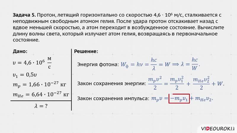 29 Модель атома водорода по Бору Испускание и поглощение света атомом Разбор задачи 5