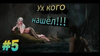 Tomb Raider Лара крофт 2013, прохождение, баги и проколы! +18 ух кого нашёл! #5