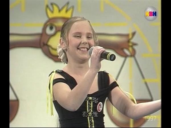 Пелагея в 10 лет КВН НГУ 1 8 финала 1997 вариант с жюри