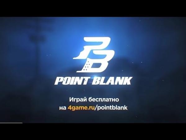 Если бы point blank рекламировали без п*здежа