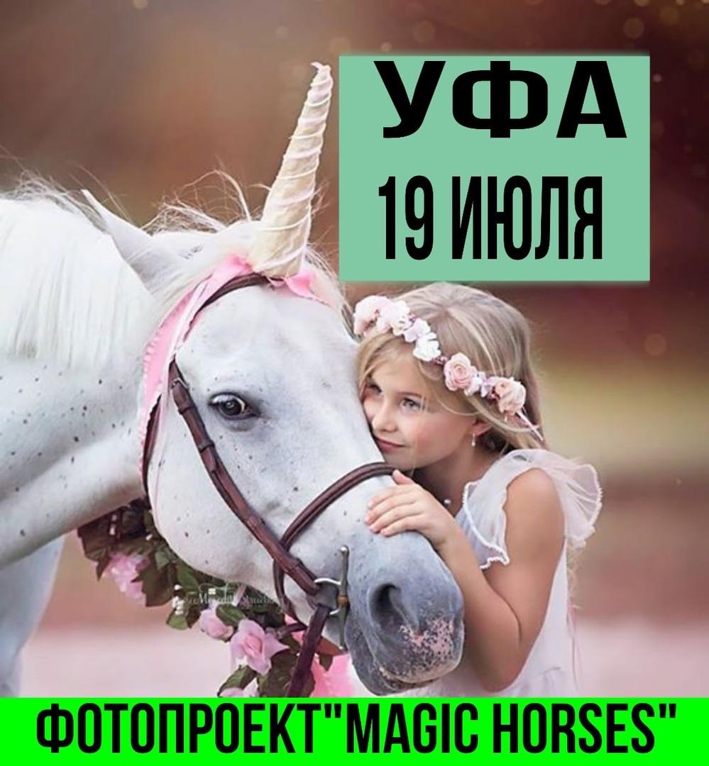"""Афиша Уфа ФОТОПРОЕКТ """"MAGIC HORSES"""" УФА"""