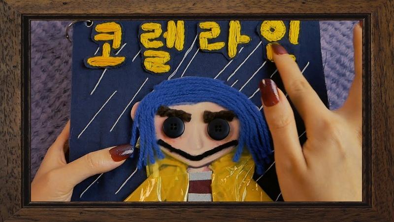 직접 만든‼️코렐라인 팝업북 ASMR 상황극 할로윈 특집 천둥 번개 치는 5061