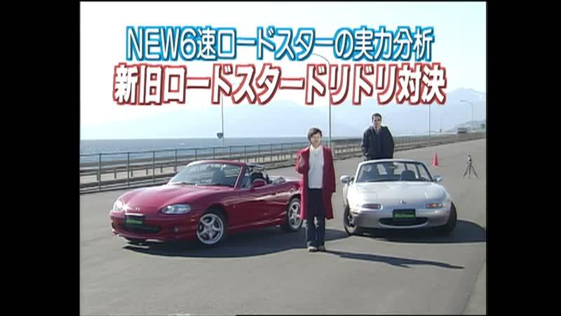 Hot Version 31 NBロードスター登場 新旧ドリフトジムカーナ対決