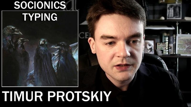 Timur Protskiy socionics typing questions Archetype Center
