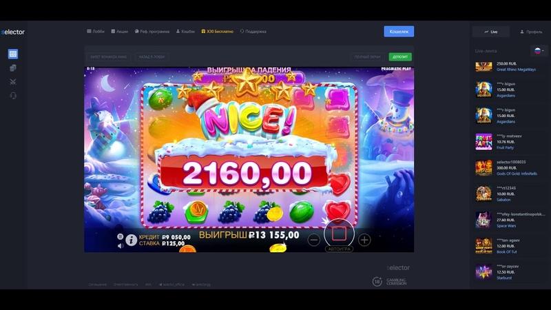 ✨SELECTOR Casino Sweet Bonanza Xmas бонус без депозита