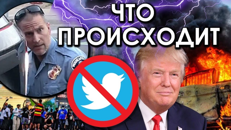 ПРАВДА о Беспорядках в США / Трамп vs Соцсети и ВОЗ