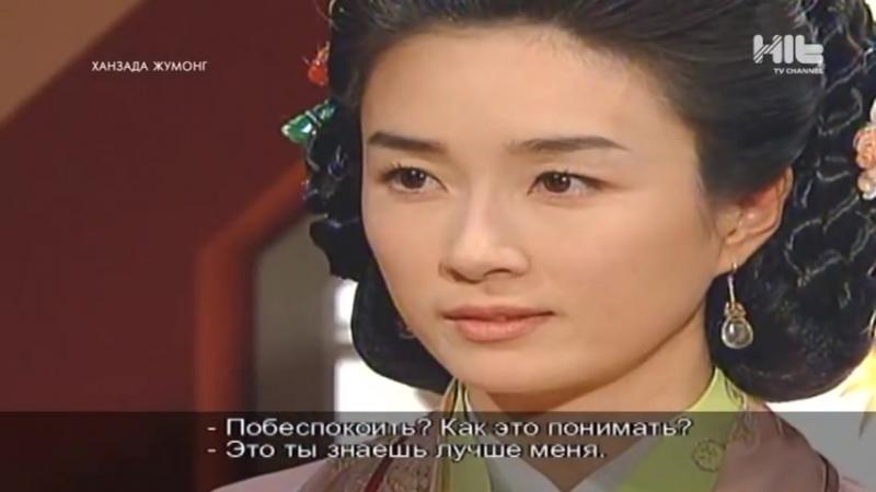 Ханзада Жумонг 59 бөлім