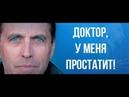 Доктор, у меня простатит! Уролог-андролог Гараев Турал Ильясович