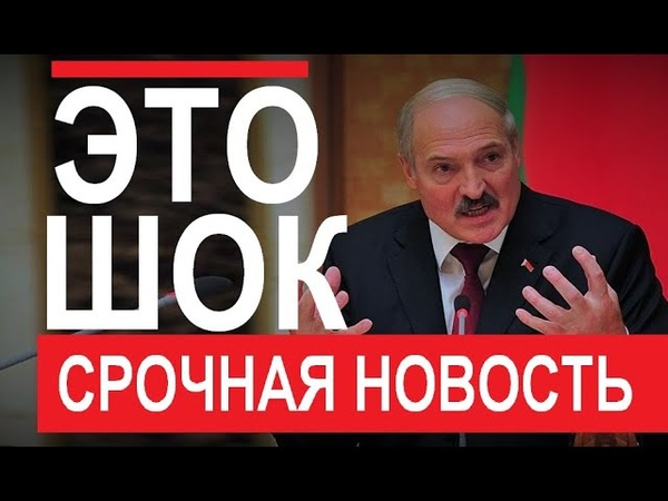 🔥 Лукашенко PA3ГPOМИЛ ОППОЗИЦИЮ. Cpoчное Заявление — 18.08.2020