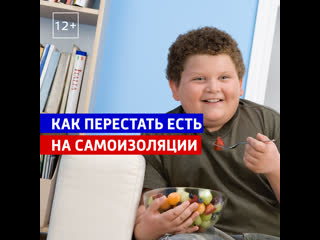 Как перестать есть в период самоизоляции  Россия 1