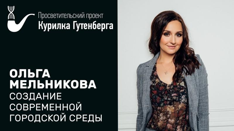 Реновация как способ создания современной городской среды Ольга Мельникова