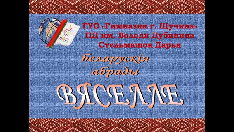 ПОЗНАЙБЕЛАРУСЬ Дарья Стельмашок рег номер 12