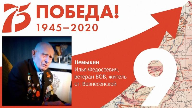 Хроники Победы в рассказах фронтовиков. Илья Немыкин