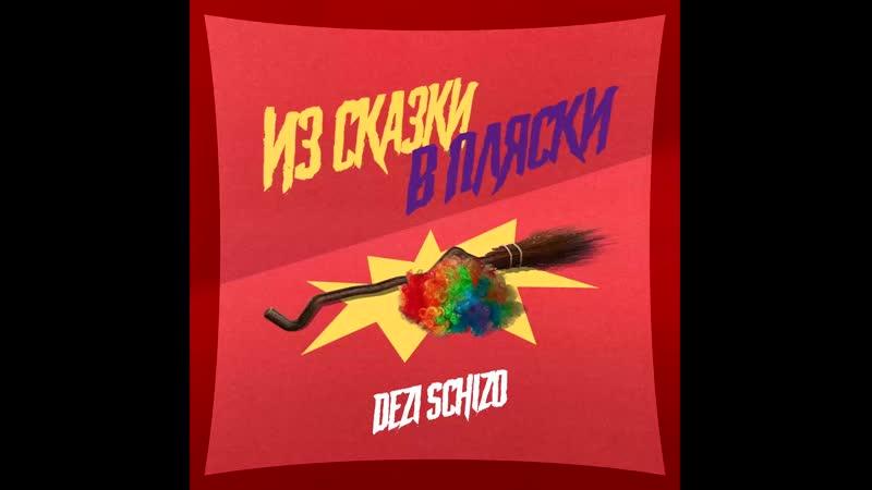 DeZi SchiZo Клоун Maxi Single Из сказки в пляски 2020