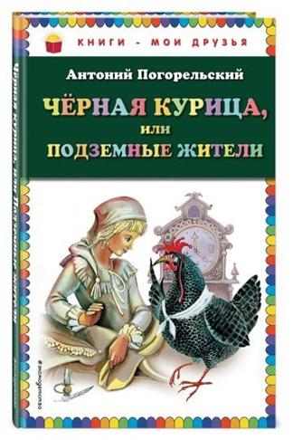 «Книги из страны детства», изображение №13