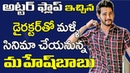 Mahesh Babu Next Movie With Utter Flop Movie Director Tollywood Latest Film Updates Myra Media