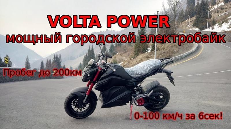 Volta POWER 12кВт мощный городской электробайк