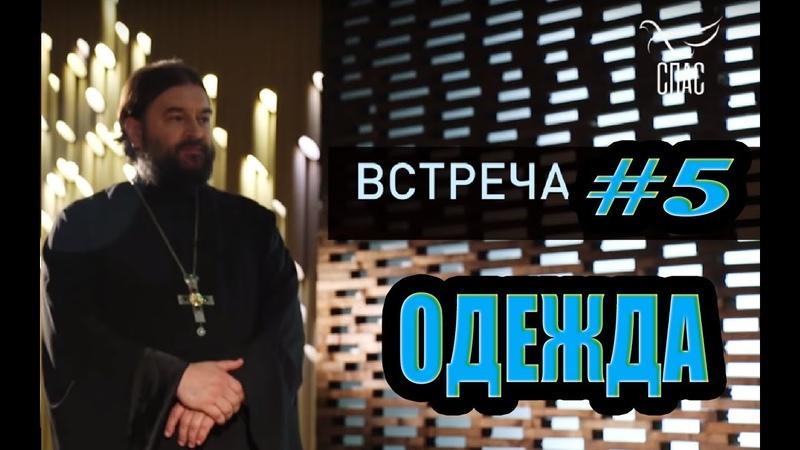 Встреча с молодежью 5. Одежда! Протоиерей Андрей Ткачёв