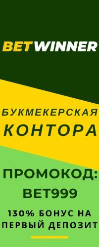 Афиша Екатеринбург Betwinner букмекерская контора зеркало 2020