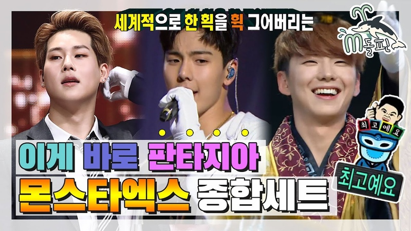 [YT][04.06.2020] Compilation of Monsta X on King of the Masked Singer - Jooheon, Shownu, Kihyun