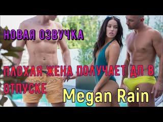 Megan Rain - Плохая жена получает ДП в отпуске порно, HD 1080, секс, POVD, Brazzers, +18, home, домашнее, New Porn, Big Tits