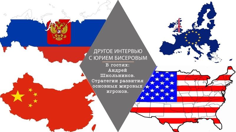 Какое будущее ждёт основные регионы Прогноз для России США Китая Европы Африки Британии Индии