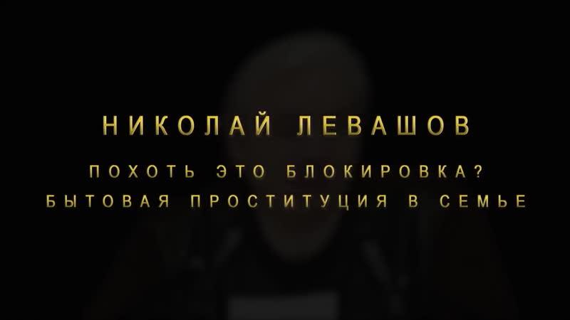Н Левашов Похоть это блокировка Бытовая проституция в семье Снятие блокировок