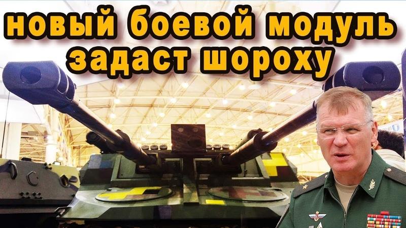Генералы НАТО нервно задёргались Россия создала боевой модуль с высочайшими боевыми свойствами видео