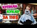 КУПИЛА ЗОЛУШКУ ЗА 110$ ?! DISNEY МАГАЗИН И НОВЫЕ КУКЛЫ ПРИНЦЕССЫ.Охота на кукол в Америке