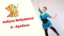 Азбука Восточного Танца. А - Арабеск. Как правильно делать движение?