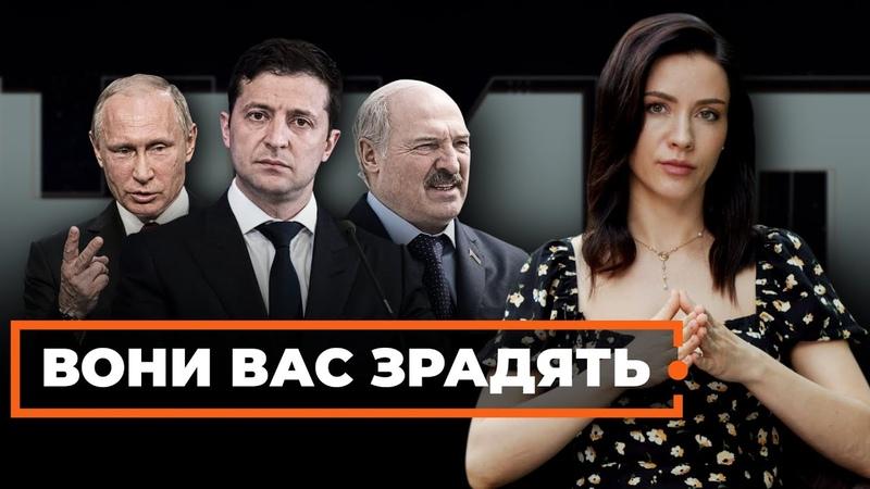 Лукашенко заговорює протест, Зеленський зливає розвідку