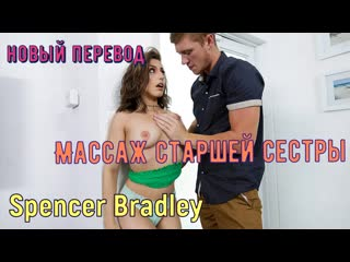 Spencer Bradley - Массаж старшей сестры (русские титры, anal, brazzers, sex, porno,milf инцест мамка озвучка перевод на русском)