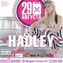 Hadley Poole фото #44