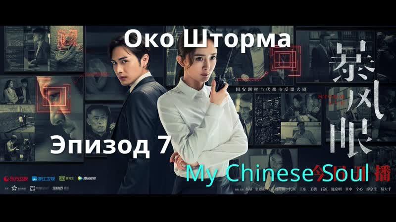 [MCS]Око Шторма|Storm eye(2021) - 7 серия русс.саб. Перевод My Chinese Soul