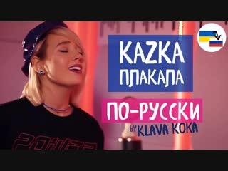 Клава транслейт  ПЛАКАЛА _ KAZKA (Кавер на русском)