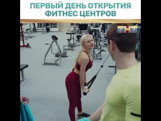 """""""Реальные пацаны"""" - первый день в фитнес центре"""