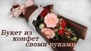 Сладкий букет из роз и гербер с конфетами в упаковке в КОРЕЙСКОЙ ТЕХНИКЕ.