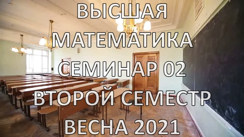 Seminar 02 LA 01 2020 21 Semester 2