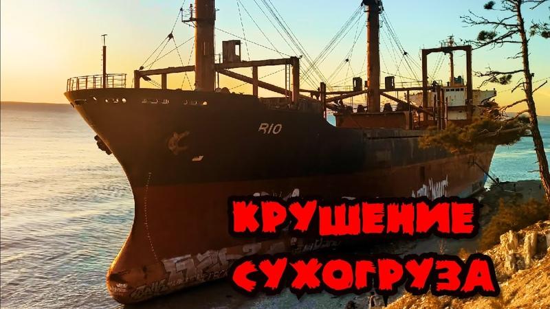 СУХОГРУЗ РИО Выкинуло на Берег Кабардинка купаемся в январе