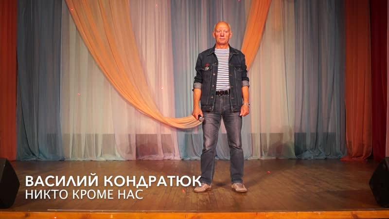 Василий Кондратюк - никто кроме нас