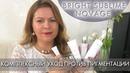КОМПЛЕКСНЫЙ УХОД ПРОТИВ ПИГМЕНТАЦИИ NovAge Bright Sublime 31775