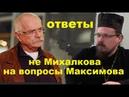 Ответы не Михалкова иерею Георгию Максимову