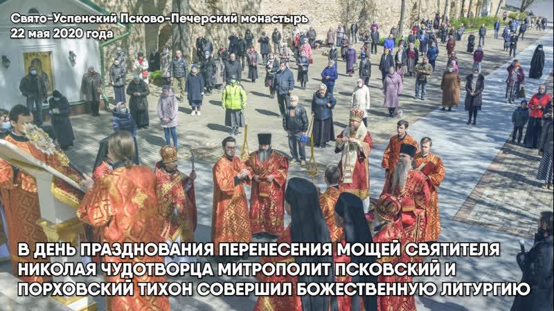 В день празднования перенесения мощей святителя Николая Чудотворца митрополит Тихон совершил Божественную Литургию