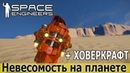 Space Engineers Компенсатор гравитации и ховеркрафт