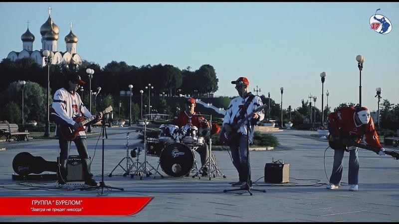 Официальный саундтрек к Д Ф Капитан Немо Группы Бурелом Завтра не придет никогда