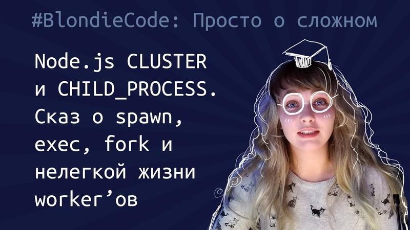 Cluster и child process Сказ о spawn exec fork и нелегкой жизни worker'ов
