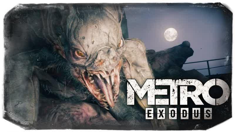 TheBrainDit ВОЛГА ЛОГОВО ДЕМОНА ● Metro Exodus 3