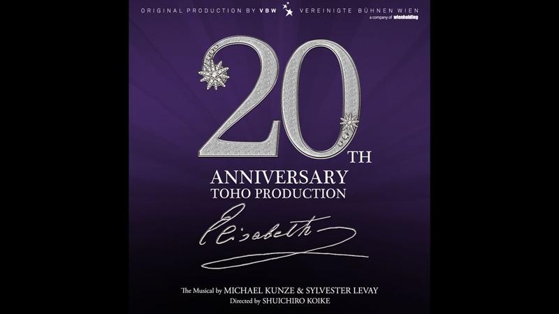 ミュージカル『エリザベート』東宝版20周年記念プロモーション映像