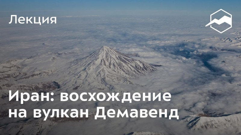 Иран путешествие и восхождение на вулкан Демавенд