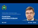 Прямой эфир с министром труда и социальной защиты региона Павлом Коноваловым